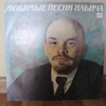 Виниловые пластинки В. И Ленин, Новосибирск