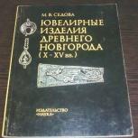 Ювелирные изделия древнего Новгорода (X - XV вв.), Новосибирск