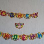 Гирлянда на День Рождение, Новосибирск
