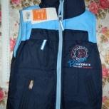 Продам куртку-безрукавку для мальчика, Новосибирск
