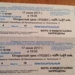 """2 билета на открытый урок школы танцев """"TODES"""", Новосибирск"""