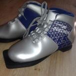 Ботинки лыжные 32 рр, Новосибирск