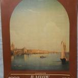 Календари с репродукциями, Новосибирск
