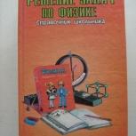Решение задач по физике, Новосибирск