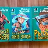 """Книги М. Зайцева из серии """"Вне закона"""", Новосибирск"""