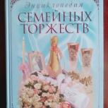 Энциклопедия семейных торжеств, Новосибирск