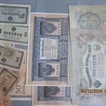 старые банкноты, Новосибирск
