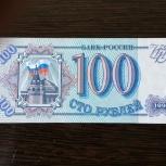 Продам банкноту, Новосибирск