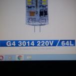 Продам светодиодные лампочки g4 (новые!!!), Новосибирск