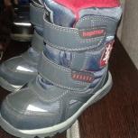 Ботинки мембранные р-р 29 для мальчика Кпика, Новосибирск