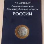 Альбом для монет. Бим, Новосибирск