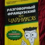 Разговорный французский для чайников, Новосибирск