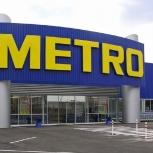 Доставлю товары из тц METRO Cash&Carry по своей карте, Новосибирск