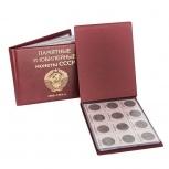 Альбом для монет. Монетник с изображением монет ссср, Новосибирск