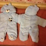 Теплые комбинезоны для малышей, Новосибирск