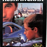 Ф. Незнанский / Секретная сотрудница (аст, 1997), Новосибирск