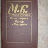 Булгаков. Белая гвардия. Мастер и Маргарита, Новосибирск