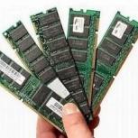 Куплю оперативную память DDR 2 / 3 Оценка по телефону, Новосибирск