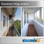Балконы и лоджии под ключ, Новосибирск