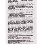 Очищающий лосьон Avene для сверхчувствительной кож, Новосибирск