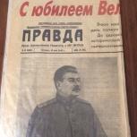 """Газета """"Победа"""" юбилейная ко Дню Победы, Новосибирск"""