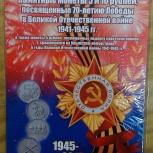 Альбом для монет. 70 лет победы, Новосибирск