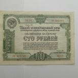 Облигация 1950 г., Новосибирск