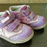 Туфли на осень для девочки (р-р 24), Новосибирск