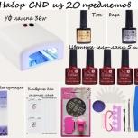 Расширенный набор Гель-лак CND для новичков, Новосибирск