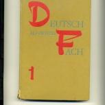 Deutsh als Zweites Fach 1, Новосибирск