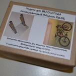 Настенный кронштейн для хранения велосипеда, Новосибирск