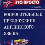 Пособие вопросительные предложения английского языка, Новосибирск
