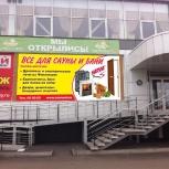"""Продам действующий магазин """"Все для саун"""" в Новокузнецке, Новосибирск"""