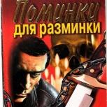 С. Яшин / ПОМИНКИ ДЛЯ РАЗМИНКИ (ЭКСМО-пресс, 1999), Новосибирск