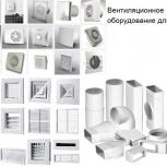 Системы бытовой вентиляции, вентиляторы,  решетки, люки, Новосибирск