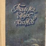 Г. Адамов / ТАЙНА ДВУХ ОКЕАНОВ (Фрунзе, 1988), Новосибирск