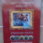 Альбом для монет. Красная книга, Новосибирск
