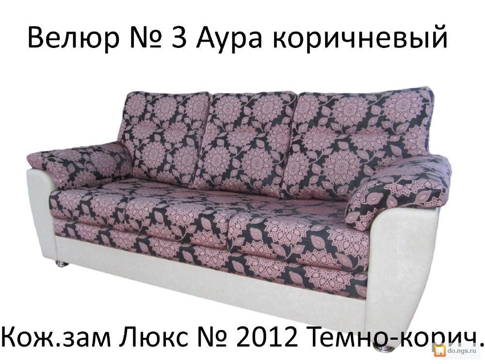 Диван за 3000 рублей