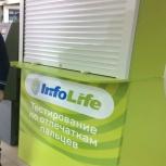 Продам готовый бизнес InfoLife, Новосибирск