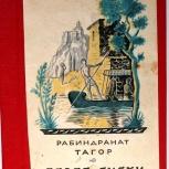 Р. Тагор / БЕРЕГ БИБХИ (Гослитиздат, 1956), Новосибирск