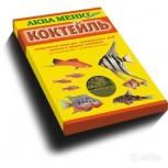 """Аква меню """"Коктейль"""", Новосибирск"""