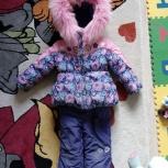 Куртка и штаны для девочки 80см (зима), Новосибирск