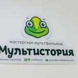 Детская студия мультипликации, Новосибирск