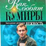 книги Ф. Раззаков / как любят кумиры - звездные романы (эксмо, 2010), Новосибирск