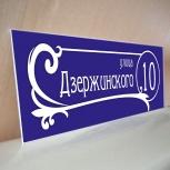 Таблички, информационные стенды - быстро, качественно, недорого, Новосибирск