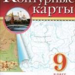 Контурные карты, география 9 класс новые, Новосибирск