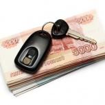 Продаёте авто? Жду звонка!, Новосибирск