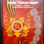 Альбом для монет. Для 2-руб. монет серии «города-герои», Новосибирск