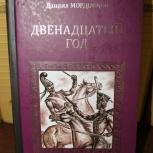 Серия исторических романов 23 книги, Новосибирск