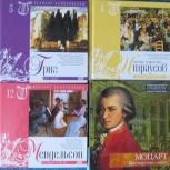 Великие композиторы. Диски+биография, Новосибирск
